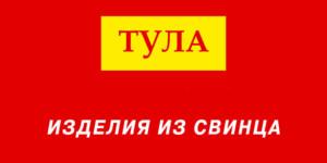 tula-2