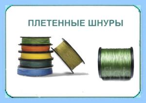 Плетёные шнуры